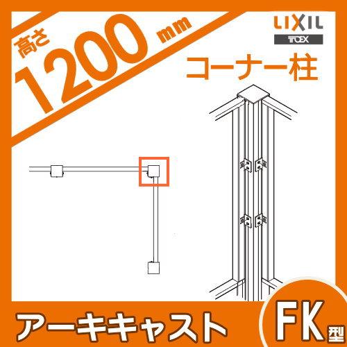 アルミ鋳物フェンス LIXIL リクシル アーキキャストフェンス【FK型 間仕切りタイプ コーナー柱 T-12用】 ガーデン DIY 塀 壁 囲い エクステリア TOEX