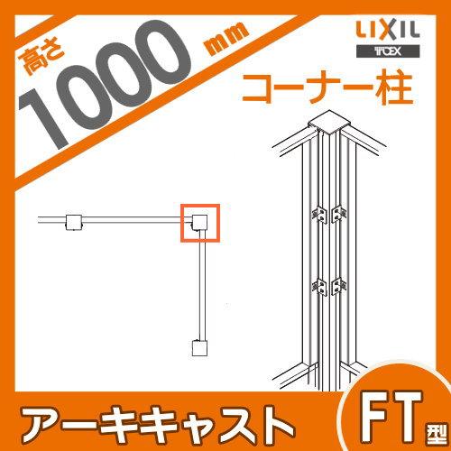 アルミ鋳物フェンス LIXIL リクシル アーキキャストフェンス【FT型 コーナー柱 T-10用】 ガーデン DIY 塀 壁 囲い エクステリア TOEX