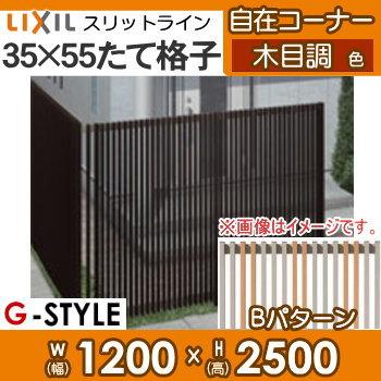 アルミフェンス LIXIL リクシル 【Bパターン 複合カラー・帯状 角度自在コーナーセット 出隅・入隅 高さ2500 スリットライン フェンススタイル 35×55たて格子】 ガーデン DIY 塀 壁 囲い エクステリア TOEX