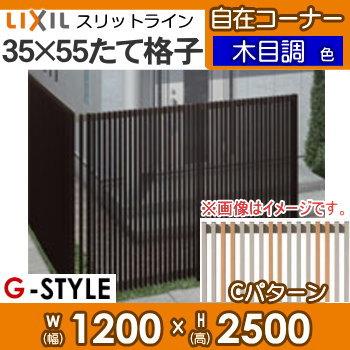 アルミフェンス LIXIL リクシル 【Cパターン 複合カラー・ストライプ 角度自在コーナーセット 出隅・入隅 高さ2500 スリットライン フェンススタイル 35×55たて格子】 ガーデン DIY 塀 壁 囲い エクステリア TOEX, フラワーエッセンスのAsatsuyu:f645b84b --- samurai13.jp