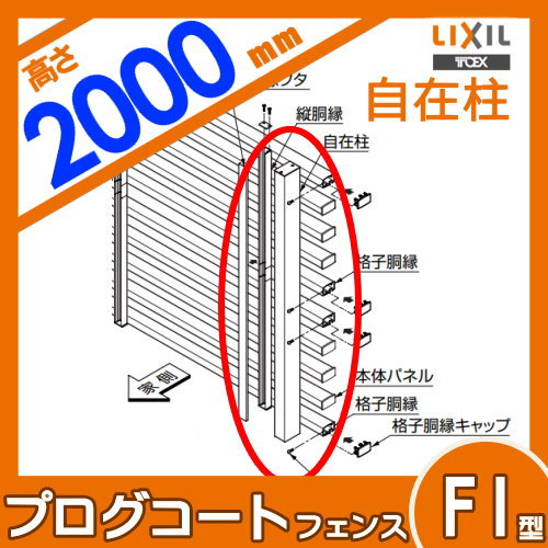 アルミフェンス LIXIL リクシル 【プログコートフェンスF1型用 自在柱 H2000】アルミカラー ガーデン DIY 塀 壁 囲い エクステリア TOEX