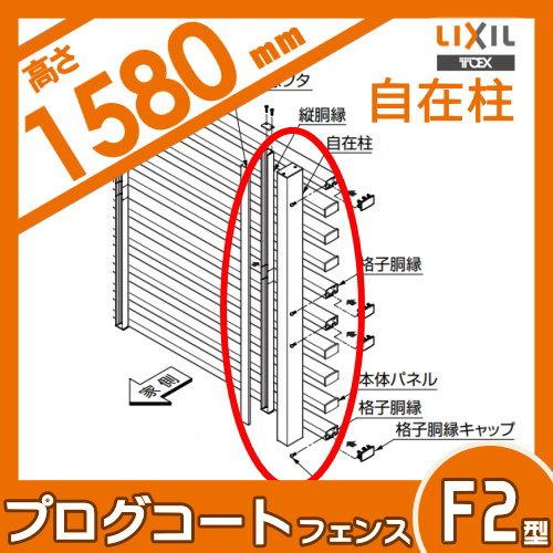 アルミフェンス LIXIL リクシル 【プログコートフェンスF2型用 自在柱 H1580】複合カラー ガーデン DIY 塀 壁 囲い エクステリア TOEX