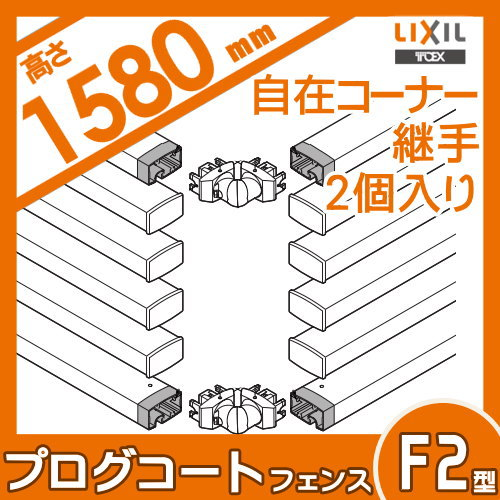 アルミフェンス LIXIL リクシル 【プログコートフェンスF2型用 自在コーナー継手(2個入り) H1580】アルミカラー ガーデン DIY 塀 壁 囲い エクステリア TOEX