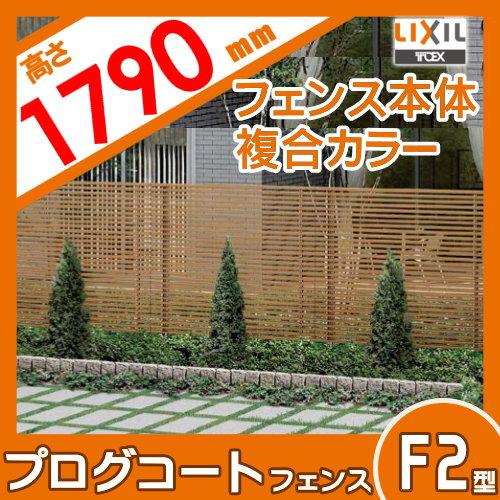 アルミフェンス LIXIL リクシル 【プログコートフェンスF2型 本体T18(T8+T10)セット W1992×H1790】複合カラー ガーデン DIY 塀 壁 囲い エクステリア TOEX