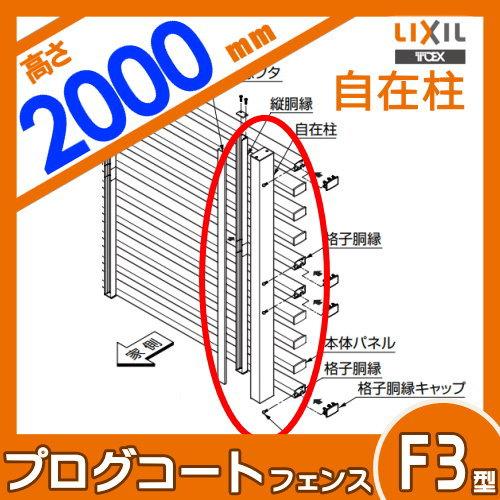 アルミフェンス LIXIL リクシル 【プログコートフェンスF3型用 自在柱 H2000】複合カラー ガーデン DIY 塀 壁 囲い エクステリア TOEX