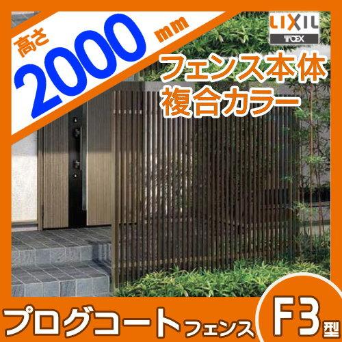 アルミフェンス LIXIL リクシル 【プログコートフェンスF3型 本体 W994×H2000】複合カラー ガーデン DIY 塀 壁 囲い エクステリア TOEX