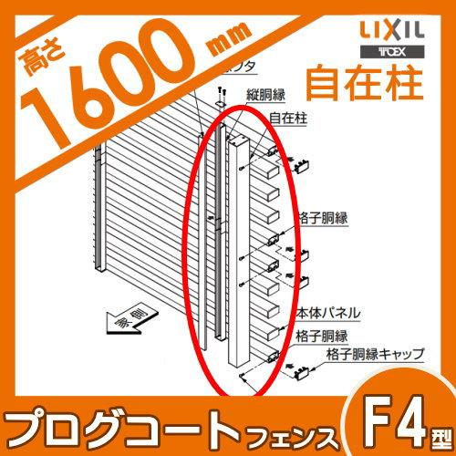 アルミフェンス LIXIL リクシル 【プログコートフェンスF4型用 自在柱 H1600】複合カラー ガーデン DIY 塀 壁 囲い エクステリア TOEX