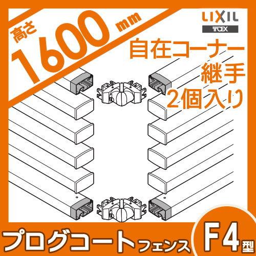 アルミフェンス LIXIL リクシル 【プログコートフェンスF4型用 自在コーナー継手B(2個入り) H1600】複合カラー ガーデン DIY 塀 壁 囲い エクステリア TOEX