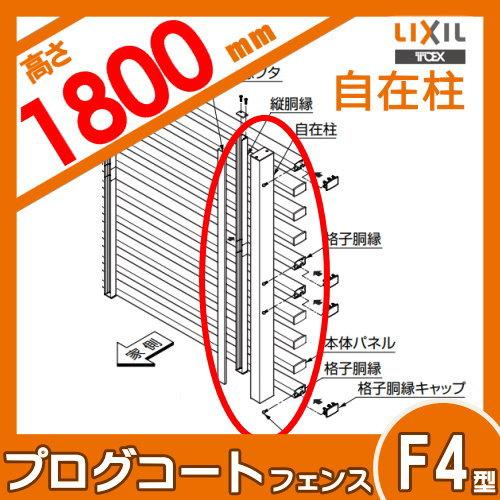 アルミフェンス LIXIL リクシル 【プログコートフェンスF4型用 自在柱 H1800】複合カラー ガーデン DIY 塀 壁 囲い エクステリア TOEX