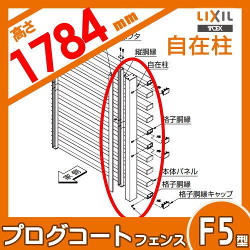 アルミフェンス LIXIL リクシル 【プログコートフェンスF5型用 自在柱 H1800】複合カラー ガーデン DIY 塀 壁 囲い エクステリア TOEX