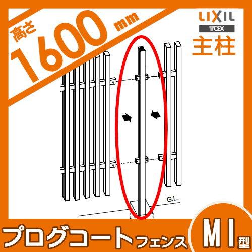 アルミフェンス LIXIL リクシル 【プログコートフェンスM1型用 主柱 H1600】複合カラー ガーデン DIY 塀 壁 囲い エクステリア TOEX
