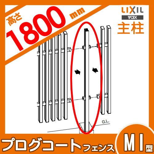 アルミフェンス LIXIL リクシル 【プログコートフェンスM1型用 主柱 H1800】複合カラー ガーデン DIY 塀 壁 囲い エクステリア TOEX