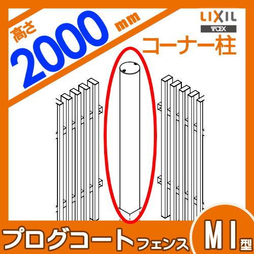 アルミフェンス LIXIL リクシル 【プログコートフェンスM1型用 コーナー柱 H2000】複合カラー ガーデン DIY 塀 壁 囲い エクステリア TOEX