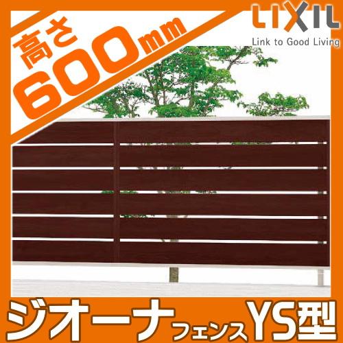 アルミフェンス LIXIL リクシル 【ジオーナフェンスYS型 フェンス本体 H600】マテリアルカラー ガーデン DIY 塀 壁 囲い エクステリア TOEX