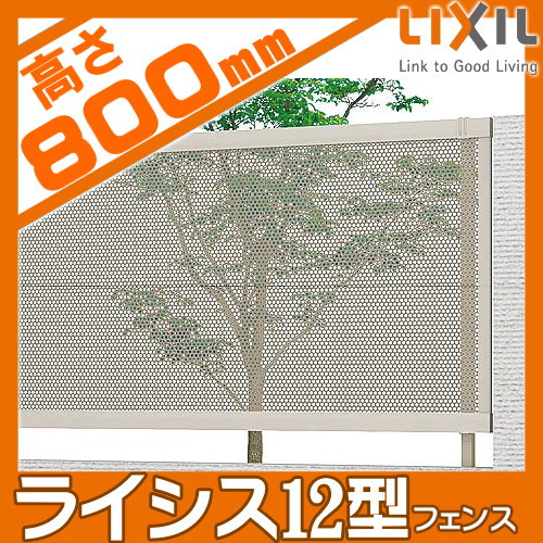 アルミフェンス LIXIL リクシル 【ライシスフェンス12型 フェンス本体 H800】パンチングタイプ ガーデン DIY 塀 壁 囲い エクステリア TOEX