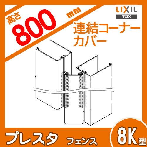 アルミフェンス LIXIL リクシル プレスタフェンス8K型用【H800 連結コーナーカバー】 ガーデン DIY 塀 壁 囲い エクステリア TOEX