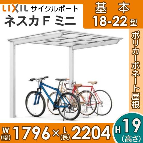 サイクルポート リクシル LIXIL 【ネスカFミニ 基本 18-22型 標準柱(H19)】ポリカーボネート屋根材使用 自転車置場 バイク置き場