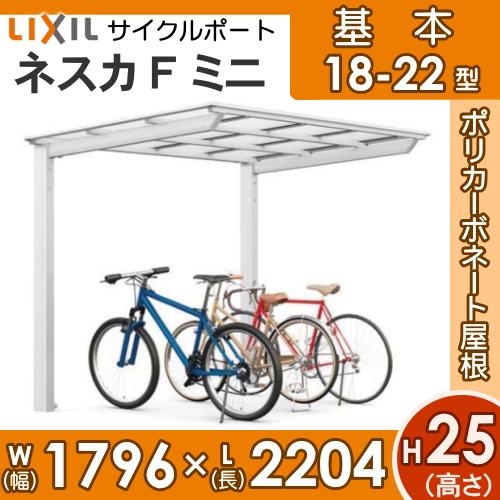 サイクルポート リクシル LIXIL 【ネスカFミニ 基本 18-22型 ロング柱(H25)】ポリカーボネート屋根材使用 自転車置場 バイク置き場