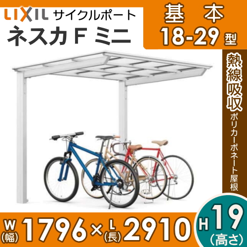 サイクルポート リクシル LIXIL 【ネスカFミニ 基本 18-29型 標準柱(H19)】熱線吸収ポリカーボネート屋根材使用 自転車置場 バイク置き場