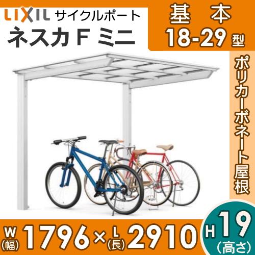 サイクルポート リクシル LIXIL 【ネスカFミニ 基本 18-29型 標準柱(H19)】ポリカーボネート屋根材使用 自転車置場 バイク置き場