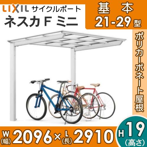 サイクルポート リクシル LIXIL 【ネスカFミニ 基本 21-29型 標準柱(H19)】ポリカーボネート屋根材使用 自転車置場 バイク置き場