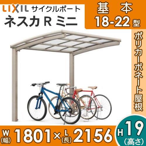 サイクルポート リクシル LIXIL 【ネスカRミニ 基本 18-22型 標準柱(H19)】ポリカーボネート屋根材使用 自転車置場 バイク置き場