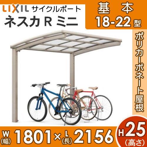 サイクルポート リクシル LIXIL 【ネスカRミニ 基本 18-22型 ロング柱(H25)】ポリカーボネート屋根材使用 自転車置場 バイク置き場