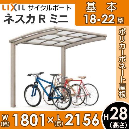 サイクルポート リクシル LIXIL 【ネスカRミニ 基本 18-22型 H28柱】ポリカーボネート屋根材使用 自転車置場 バイク置き場