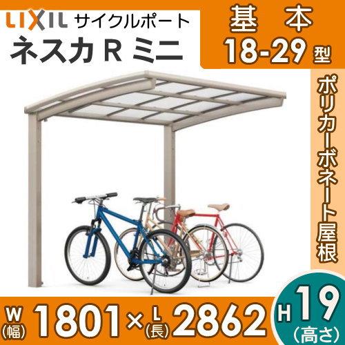 サイクルポート リクシル LIXIL 【ネスカRミニ 基本 18-29型 標準柱(H19)】ポリカーボネート屋根材使用 自転車置場 バイク置き場