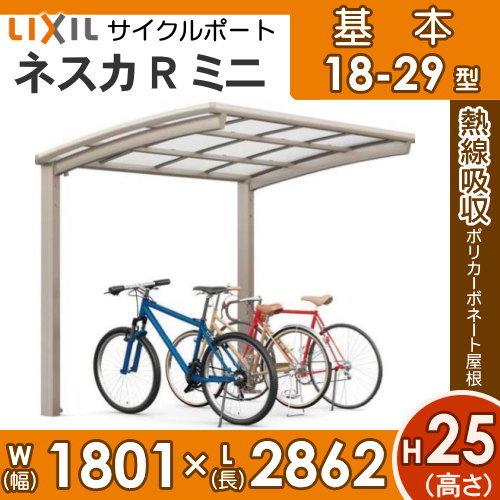 サイクルポート リクシル LIXIL 【ネスカRミニ 基本 18-29型 ロング柱(H25)】熱線吸収ポリカーボネート屋根材使用 自転車置場 バイク置き場