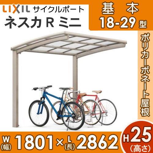 サイクルポート リクシル LIXIL 【ネスカRミニ 基本 18-29型 ロング柱(H25)】ポリカーボネート屋根材使用 自転車置場 バイク置き場