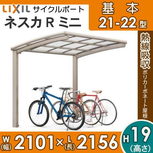 サイクルポート リクシル LIXIL 【ネスカRミニ 基本 21-22型 標準柱(H19)】熱線吸収ポリカーボネート屋根材使用 自転車 置場 バイク置き場