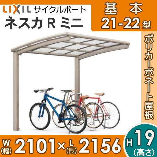 サイクルポート リクシル LIXIL 【ネスカRミニ 基本 21-22型 標準柱(H19)】ポリカーボネート屋根材使用 自転車置場 バイク置き場