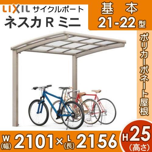 サイクルポート リクシル LIXIL 【ネスカRミニ 基本 21-22型 ロング柱(H25)】ポリカーボネート屋根材使用 自転車置場 バイク置き場