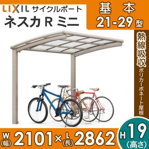サイクルポート リクシル LIXIL 【ネスカRミニ 基本 21-29型 標準柱(H19)】熱線吸収ポリカーボネート屋根材使用 自転車置場 バイク置き場