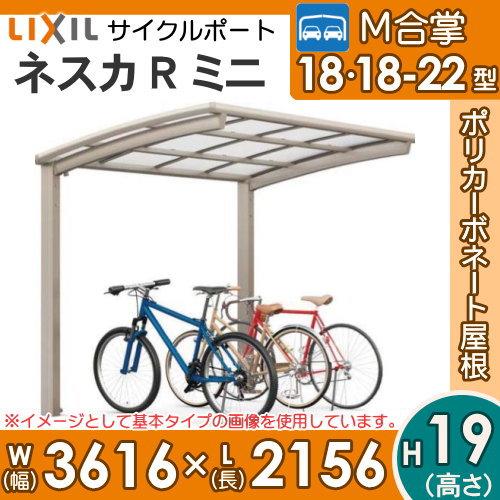 サイクルポート リクシル LIXIL 【ネスカRミニ M合掌 18-18-22型 標準柱(H19)】ポリカーボネート屋根材使用 自転車置場 バイク置き場
