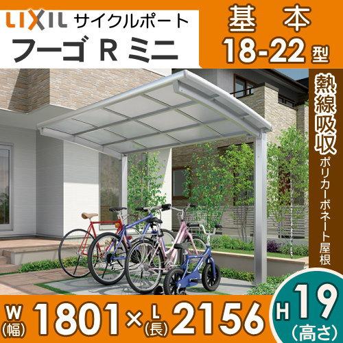 サイクルポート リクシル LIXIL 【フーゴRミニ 基本 18-22型 標準柱(H19)】熱線吸収ポリカーボネート屋根材使用 自転車置場 バイク置き場