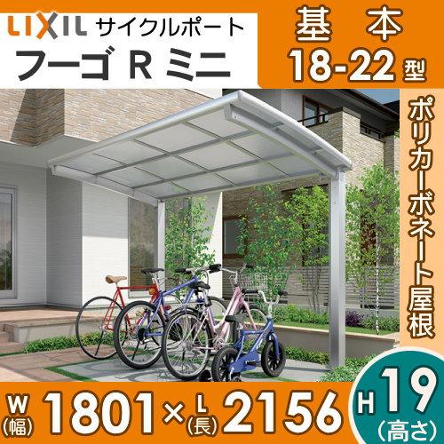 サイクルポート リクシル LIXIL 【フーゴRミニ 基本 18-22型 標準柱(H19)】ポリカーボネート屋根材使用 自転車置場 バイク置き場