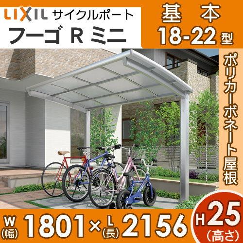 サイクルポート リクシル LIXIL 【フーゴRミニ 基本 18-22型 ロング柱(H25)】ポリカーボネート屋根材使用 自転車置場 バイク置き場