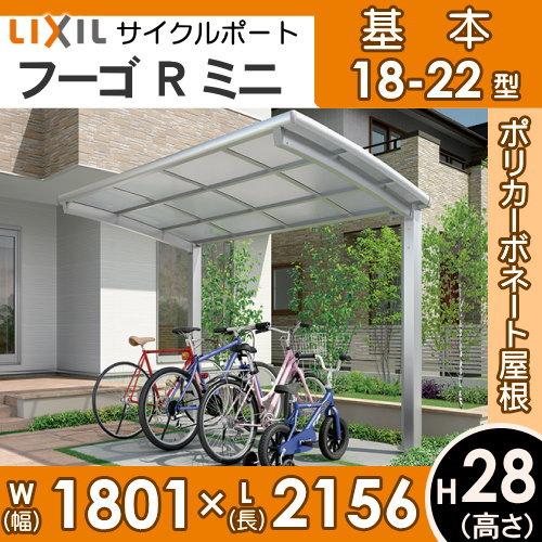 サイクルポート リクシル LIXIL 【フーゴRミニ 基本 18-22型 H28柱】ポリカーボネート屋根材使用 自転車置場 バイク置き場