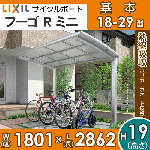 サイクルポート リクシル LIXIL 【フーゴRミニ 基本 18-29型 標準柱(H19)】熱線吸収ポリカーボネート屋根材使用 自転車置場 バイク置き場