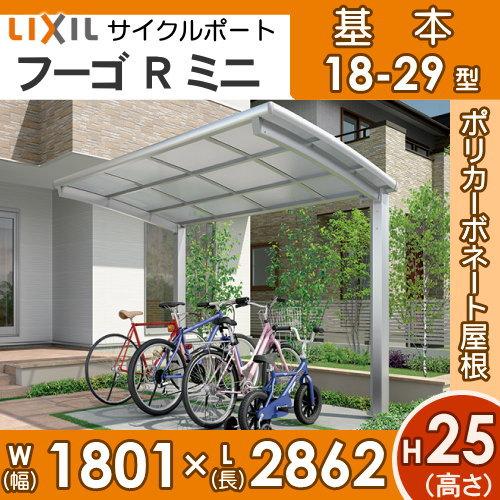 サイクルポート リクシル LIXIL 【フーゴRミニ 基本 18-29型 ロング柱(H25)】ポリカーボネート屋根材使用 自転車置場 バイク置き場