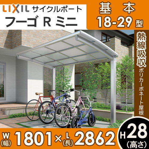 サイクルポート リクシル LIXIL 【フーゴRミニ 基本 18-29型 H28柱】熱線吸収ポリカーボネート屋根材使用 自転車置場 バイク置き場