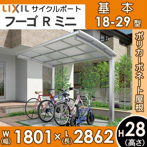 サイクルポート リクシル LIXIL 【フーゴRミニ 基本 18-29型 H28柱】ポリカーボネート屋根材使用 自転車置場 バイク置き場
