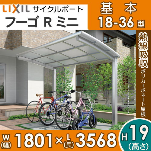 サイクルポート リクシル LIXIL 【フーゴRミニ 基本 18-36型 標準柱(H19)】熱線吸収ポリカーボネート屋根材使用 自転車置場 バイク置き場