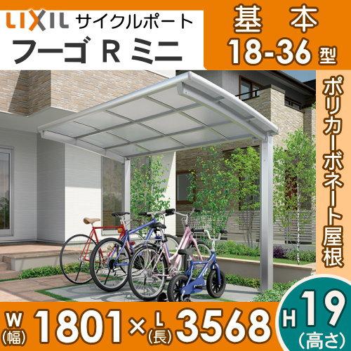 サイクルポート リクシル LIXIL 【フーゴRミニ 基本 18-36型 標準柱(H19)】ポリカーボネート屋根材使用 自転車置場 バイク置き場