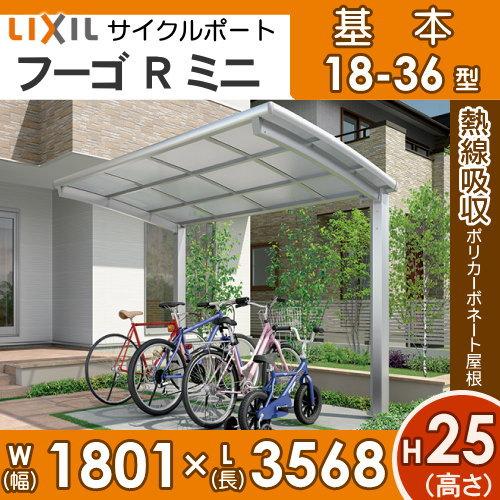 サイクルポート リクシル LIXIL 【フーゴRミニ 基本 18-36型 ロング柱(H25)】熱線吸収ポリカーボネート屋根材使用 自転車置場 バイク置き場