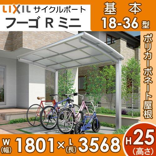 サイクルポート リクシル LIXIL 【フーゴRミニ 基本 18-36型 ロング柱(H25)】ポリカーボネート屋根材使用 自転車置場 バイク置き場