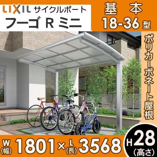 サイクルポート リクシル LIXIL 【フーゴRミニ 基本 18-36型 H28柱】ポリカーボネート屋根材使用 自転車置場 バイク置き場