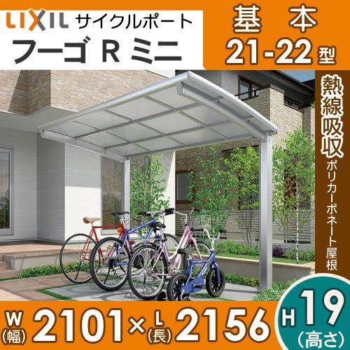 サイクルポート リクシル LIXIL 【フーゴRミニ 基本 21-22型 標準柱(H19)】熱線吸収ポリカーボネート屋根材使用 自転車置場 バイク置き場